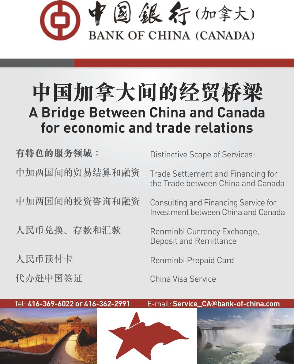 the Trade between China and Canada Consulting and Financing Service for Investment between China and Canada Renminbi Currency